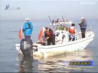 2018年全国海钓锦标赛(山东威海站)在南海新区举行