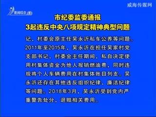 威海新闻 2018-09-19(19:30:30-20:15:35)