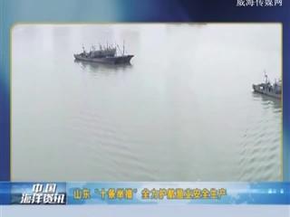 中国海洋资讯 2018-09-10(20:00:01-20:20:00)