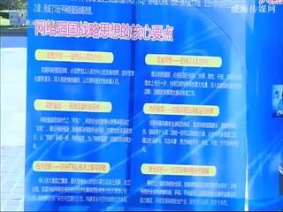 """2018年威海市""""网络安全宣传周""""活动启动"""