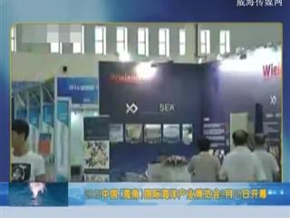 中国海洋资讯 2018-09-11(20:00:01-20:20:00)