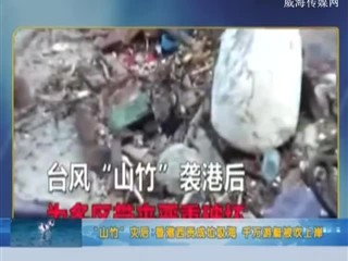 中国海洋资讯 2018-09-23(20:00:01-20:20:00)