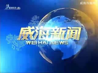 威海新闻2018-9-3
