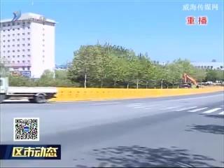 高区:完善交通设施 优化出行环境