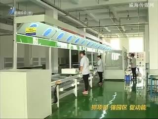 """高区:抓项目建设 促园区发展 """"筑巢引凤""""动能聚"""