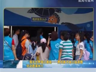 中国海洋资讯 2018-09-21(20:00:01-20:20:00)