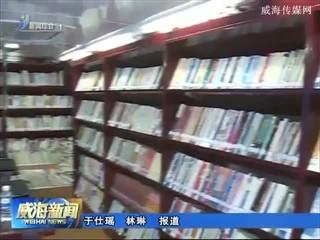 校地合作新举措 市图书馆流动车开进威海职业学院