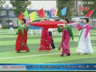 威海市朝鲜族老年协会总会第一次运动大会召开