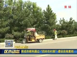 """今日快讯:荣成市顺利通过""""四好农村路""""建设实地复核"""