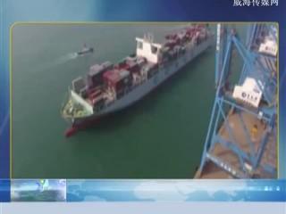 中国海洋资讯 2018-09-12(20:00:01-20:20:00)