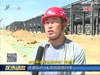 荣成:康得碳谷项目三四号生产线启动建设