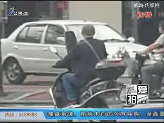 爱拍:骑车别自挡视线