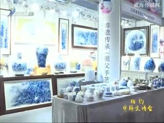 威海新闻 2018-09-17