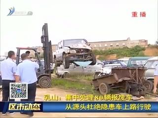 乳山:集中处理80辆报废车 从源头杜绝隐患车上路行驶