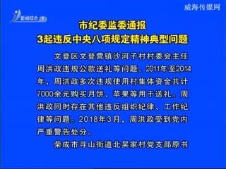 市纪委监委通报 3起违反中央八项规定精神典型问题