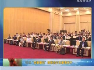 中国海洋资讯 2018-09-02(20:00:01-20:20:00)