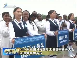 2018年中国威海国际太极温泉康养大会太极拳比赛举行