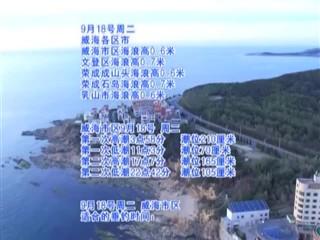海洋气象 2018-09-17(19:24:50-19:30:00)