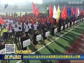 2018年山东省大学生体育联赛足球预选赛在乳山开赛