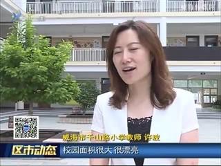 环翠区:推进基础教育综合改革  助力乡村教育全面振兴