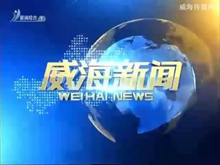 威海新闻2018-9-24