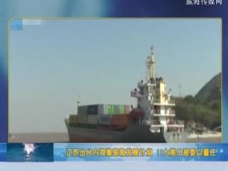 中国海洋资讯 2018-09-18(20:00:01-20:20:00)