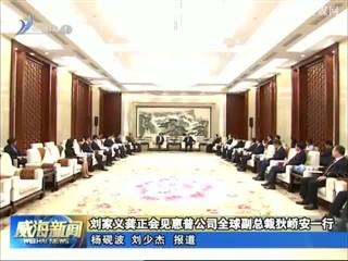 刘家义龚正会见惠普公司全球副总裁狄峤安一行