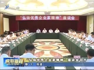 """""""弘扬优秀企业家精神""""座谈会召开"""