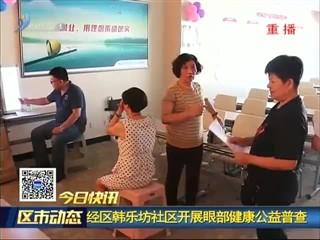 经区韩乐坊社区开展眼部健康公益普查