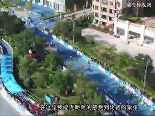 威海新闻 2018-09-22