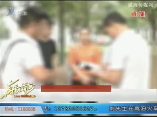湖北武汉:假借拍影视剧集资 多名投资人上当