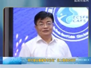 中国海洋资讯 2018-09-16(20:00:01-20:20:00)
