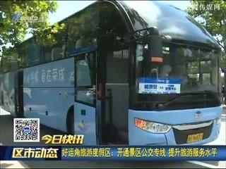 好运角旅游度假区:开通景区公交专线 提升旅游服务水平