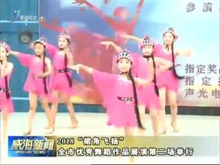 """""""直通南海新区"""" 2018""""裙角飞扬""""全市优秀舞蹈作品展演第二场举行"""