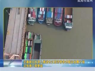中国海洋资讯 2018-09-05(20:00:01-20:20:00)