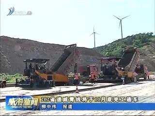 202省道威青线将于10月底完工通车