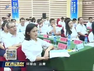 """环翠区开展第一期""""企业角""""活动"""