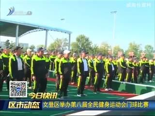 文登区举办第八届全民健身运动会门球比赛