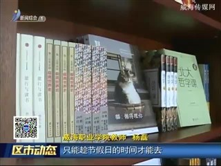 环翠区:流动图书馆开进大学 师生借书更方便