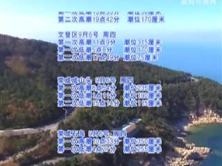海洋气象 2018-09-05(19:24:50-19:30:00)
