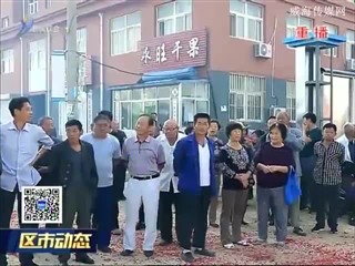 高区:初村镇恒山社区棚改项目破土动工