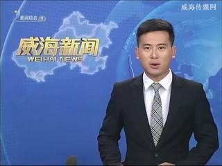 威海新闻 2018-09-11