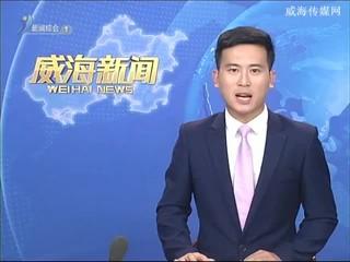 威海新闻 2018-09-21(19:30:30-20:15:35)