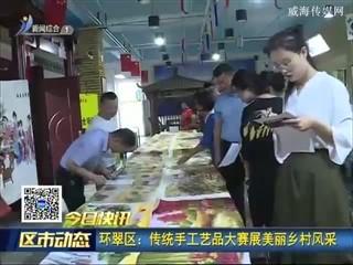 环翠区:传统手工艺品大赛展美丽乡村风采