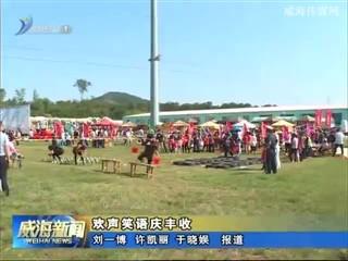 """文登区宋村镇举行""""魅力山泰 共享丰盛""""首届农民丰收节"""