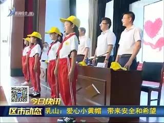 乳山:爱心小黄帽 带来安全和希望