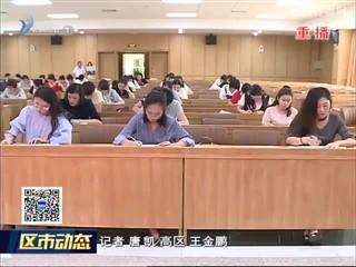 高区举办基层党组织标准化建设考试