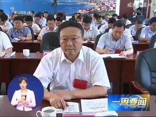 威海新闻 2018-09-02