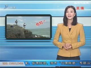 直通12345:环翠区靖子最东端的猫头山为什么禁止垂钓?