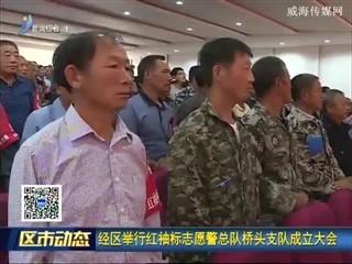 经区举行红袖标志愿警总队桥头支队成立大会